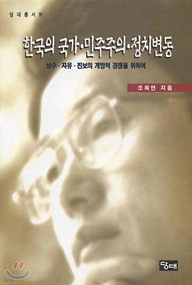 한국의 국가 · 민주주의 · 정치변동