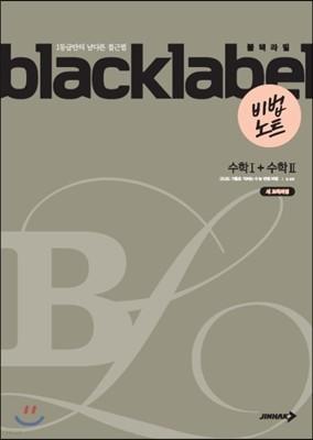 BLACKLABEL 블랙라벨 비법노트 수학 1+수학 2 (2016년)