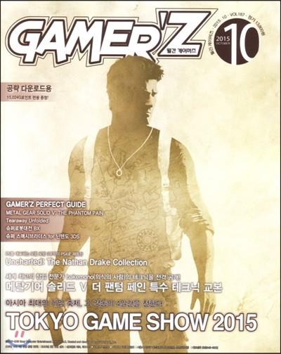 게이머즈 GAMER'Z (월간) : 10월 [2015]