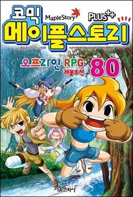 코믹 메이플스토리 오프라인 RPG 80