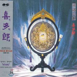 기타로 (Kitaro) - Silk Road