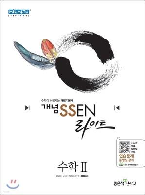 개념 SSEN 쎈 라이트 수학 2 (2019년 고3용)