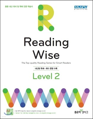 Reading Wise 리딩 와이즈 Level 2