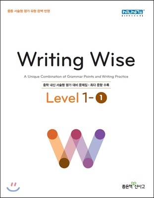 Writing Wise Level 라이팅 와이즈 중등 레벨 1-1