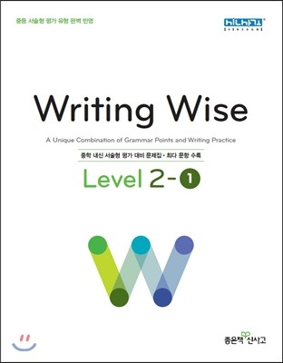 Writing Wise Level 라이팅 와이즈 중등 레벨 2-1