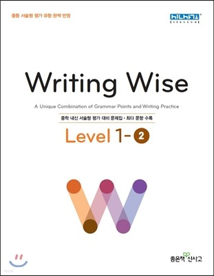 Writing Wise Level 라이팅 와이즈 중등 레벨 1-2