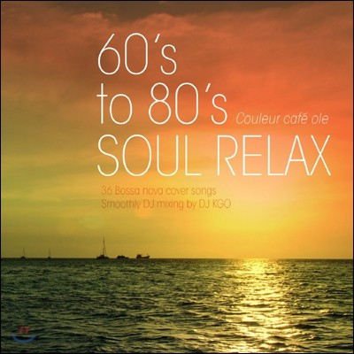 Couleur Cafe Ole - 60's To 80's Soul Relax