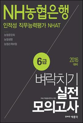 NH농협은행 6급 인적성 직무능력평가 NHAT 벼락치기 실전모의고사 (2016 대비)