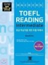해커스 토플 리딩 인터미디엇 (Hackers TOEFL Reading Intermediate)