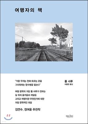 여행자의 책