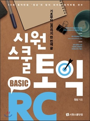 시원스쿨 토익 Basic RC
