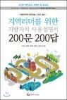 지역리더를 위한 지방자치 사용설명서 200문 200답