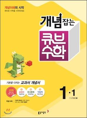동아 개념잡는 큐브수학 1-1 (2016년)