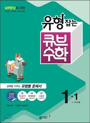 동아 유형잡는 큐브수학 1-1 (2016년)