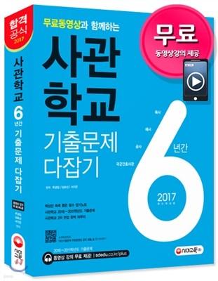 2017 사관학교 6년간 기출문제 다잡기