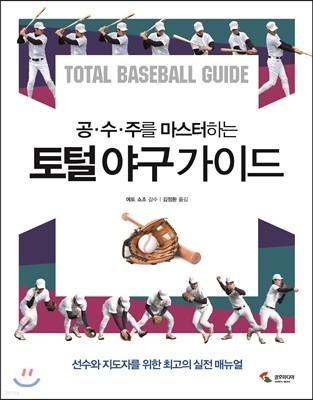 토털 야구 가이드