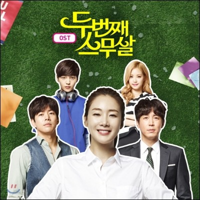 두번째 스무살 (tvN 드라마) OST