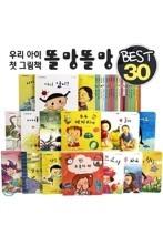 [포에버북스] 우리 아이 첫 그림책 똘망똘망 베스트 30 (전30권_보드북)