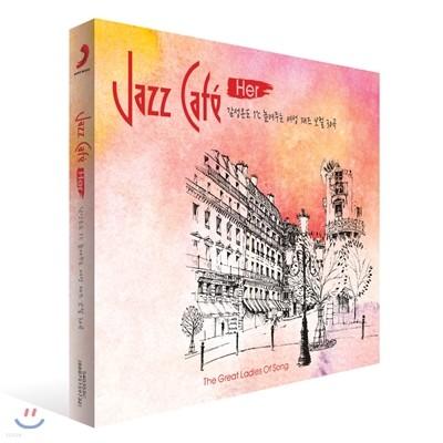 재즈 카페 Her (Jazz Cafe Her): 감성온도 1°C 높여주는 여성 보컬 30곡
