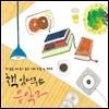 책 읽어주는 음악 2: 책 읽을 때 듣기 좋은 기타 보컬&연주곡