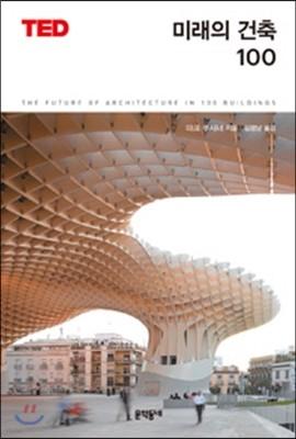 미래의 건축 100