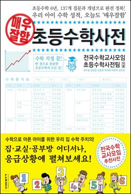 매우잘함 초등수학사전 (체험판)