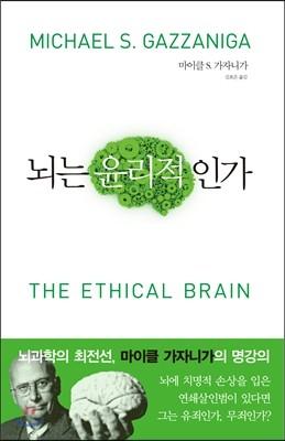 뇌는 윤리적인가