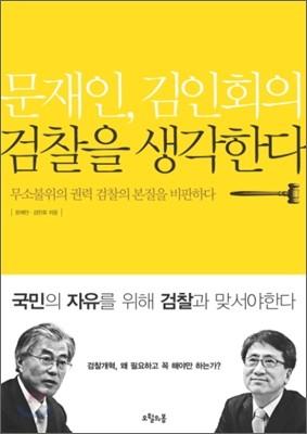 문재인, 김인회의 검찰을 생각한다
