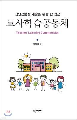 교사학습공동체