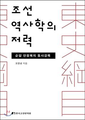 조선 역사학의 저력
