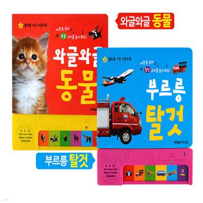 별초롱 사진 사운드북 - 동물/탈것 2권세트