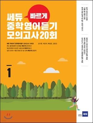 쎄듀 '빠르게' 중학영어듣기 모의고사 20회 1