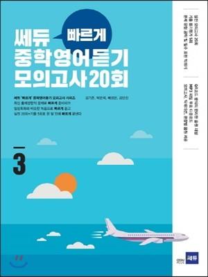 쎄듀 '빠르게' 중학영어듣기 모의고사 20회 3