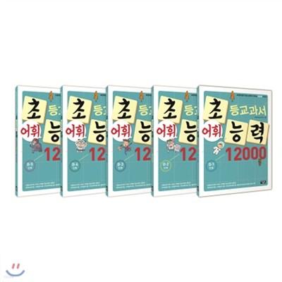 초등교과서 어휘능력 12000 D단계 세트(전5권)
