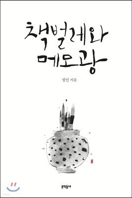 책벌레와 메모광
