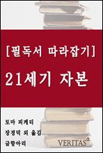 [필독서 따라잡기] 21세기 자본 (토마 피케티)