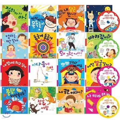 아이튼튼 그림책 세트 (전16권+DVD4종) - 생활/몸/언어/마음