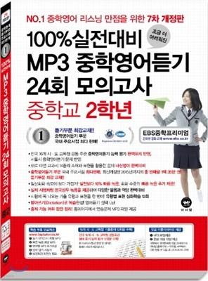 100% 실전대비 MP3 중학영어듣기 24회 모의고사 중학교 2학년 (2016년)