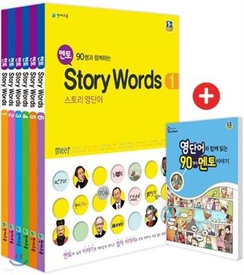 멘토 Story Words 세트