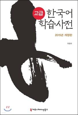 고급 한국어 학습 사전