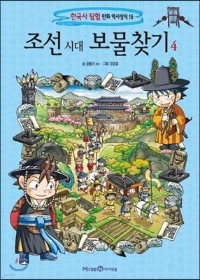 조선 시대 보물찾기 4