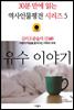 심리조종술의 신(神), 유수 이야기 - 30분 만에 읽는 역사인물평전 시리즈 5
