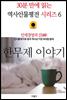 인재경영의 신(神), 한무제 이야기 - 30분 만에 읽는 역사인물평전 시리즈 6