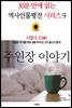 의협의 신(神), 주원장 이야기 - 30분 만에 읽는 역사인물평전 시리즈 9