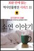 문무겸비의 신(神), 소연 이야기 - 30분 만에 읽는 역사인물평전 시리즈 11
