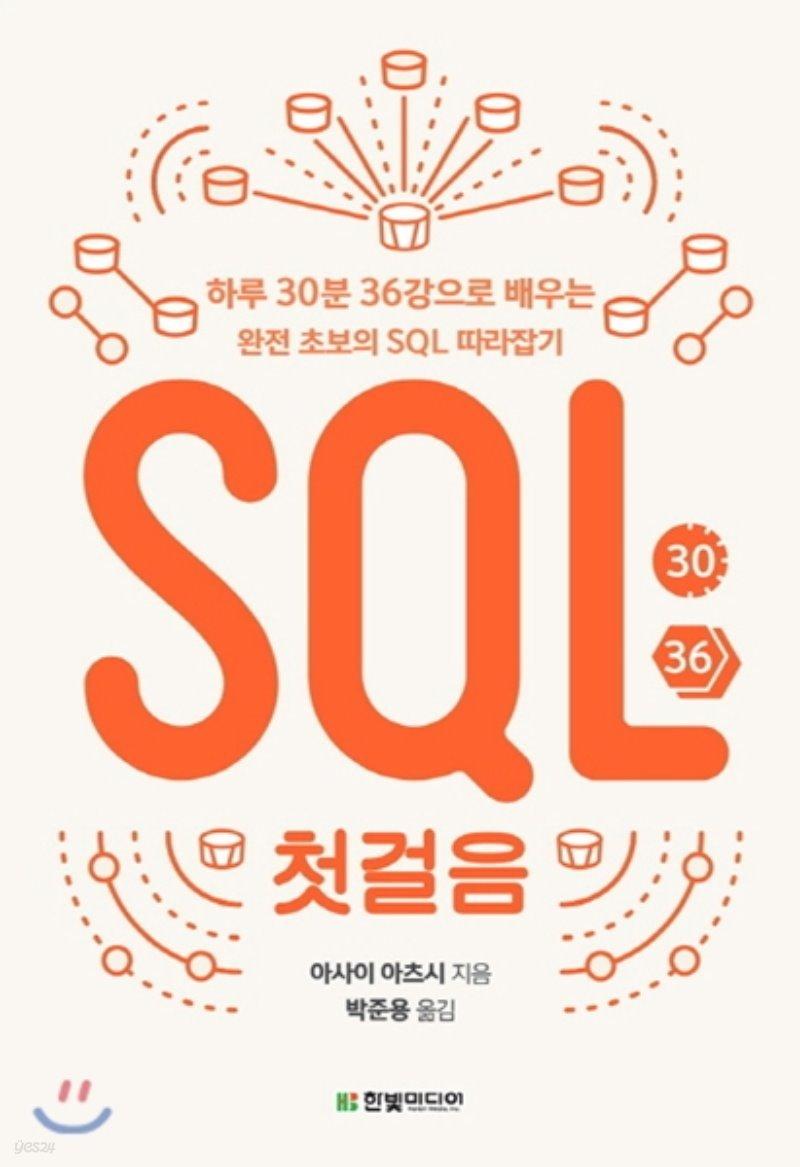 SQL 첫걸음