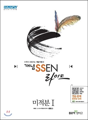 개념 SSEN 쎈 라이트 고등 미적분 1 (2019년 고3용)