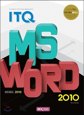 ITQ MS워드 2010