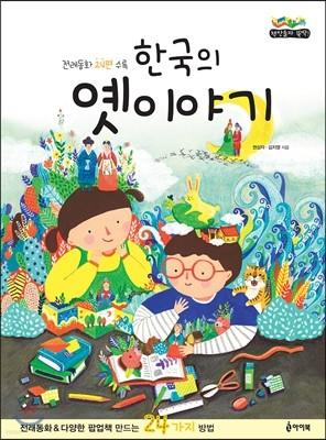 한국의 옛이야기