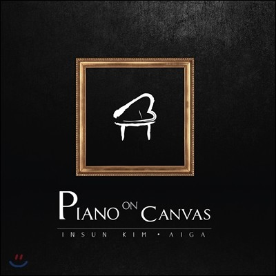 김인선 / Aiga 아이가 - Piano on Canvas 피아노 소품 시리즈